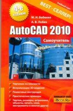 AutoCAD 2010