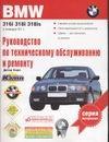 BMW 316i, 318i, 318is, выпуск с января 1991 года
