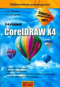 CoreIDRAW X4