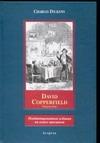 David Copperfield. В 2 т. Т. 1