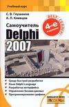 Delphi 2007