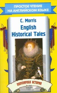 English Historical Tales. Популярная история
