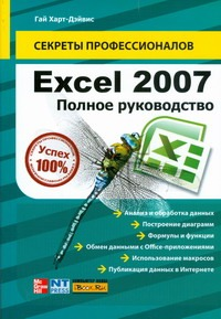 Excel 2007. Полное руководство