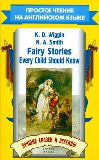 Fairy Stories Every Child Should Know. Лучшие сказки и легенды