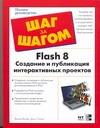 Flash 8. Создание и публикация интерактивных проектов