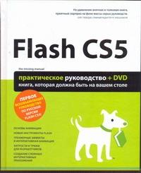 Flash CS5. Практическое руководство + DVD