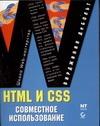 HTML и CSS. Совместное использование