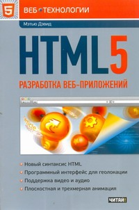 HTML5. Разработка веб-приложений