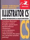 Illustrator CS для Windows и Macintosh