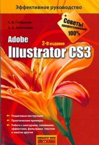 Ilustrator CS