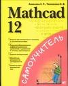 Mathcad 12