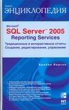 Microsoft ® SQL Server 2005 Reporting Services. Традиционные и интерактивные отч