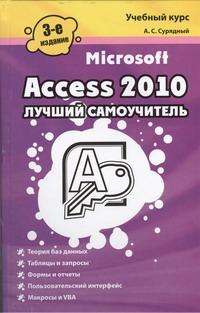 Microsoft Access 2010. Лучший самоучитель