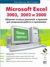 Microsoft Excel 2003, 2002 и 2000