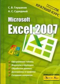 Microsoft Excel 2007. Краткий курс