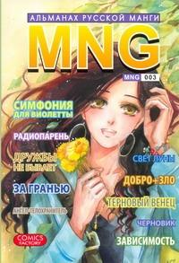 MNG. Альманах русской манги. Вып. 3