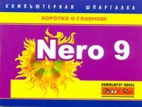 Nero 9. Компьютерная шпаргалка