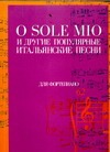 O Sole Mio и другие популярные итальянские песни для фортепиано