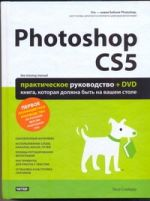 Photoshop CS5 + DVD