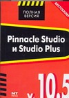 Pinnacle Studio и Studio Plus v. 10.5