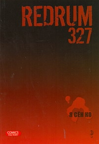 Redrum 327. Т. 3