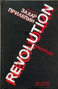 Revolution. Революция