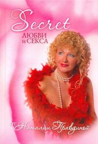 Secret любви и секса от Наталии Правдиной