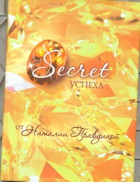 Secret успеха