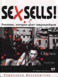 Sex sells! Реклама, которая дает сверхприбыли