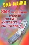 SMS - пожелания радости, счастья, и хорошего настроения