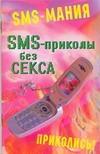 SMS - приколы без секса