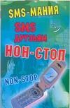 SMS друзьям нон-стоп