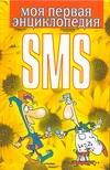 SMS моя первая энциклопедия