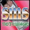SMS потешные