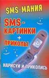 SMS-картинки. Нарисуй и приколись