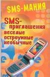 SMS-приглашения. Веселые, остроумные, необычные