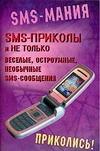 SMS-приколы и не только. Веселые, остроумные, необычные SMS-сообщения