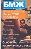 Super СЕКС - СуперStyle