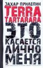 Terra tartarara: Это касается лично меня