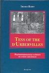 Tess of the d` Urbervilles