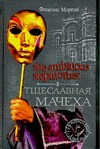 The Ambitious Stepmother. Тщеславная мачеха