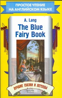 The Blue Fairy Book. Лучшие сказки и легенды