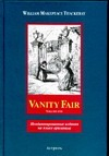 Vanity Fair. [В 2 т.] Т. 1