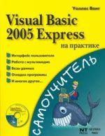 Visual Basic 2005 Express на практике
