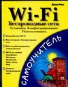 Wi - Fi. Беспроводные сети. Установка. Конфигурирование. Использование