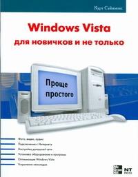 Windows Vista для новичков и не только