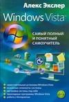 Windows Vista, или Самый полный и понятный самоучитель
