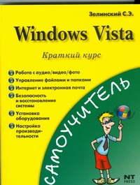 Windows Vista. Краткий курс