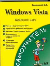 Windows Vista. Краткий курс
