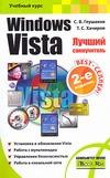 Windows Vista. Лучший самоучитель